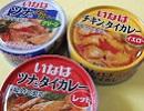 缶詰食品.jpg