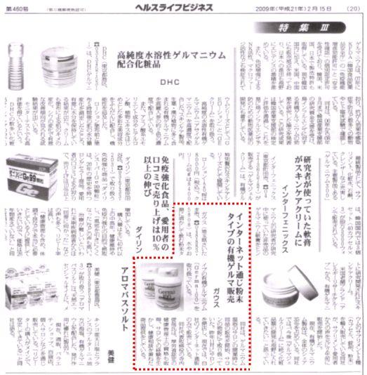2009.2.15 取材掲載.jpg