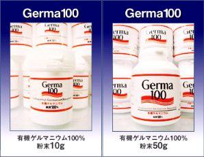 Germa100-a.jpg